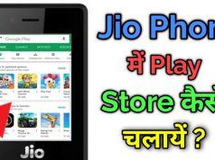 Jio Phone Me Play Store Kaise Chalaye, Play Store Download Jio Phone ?
