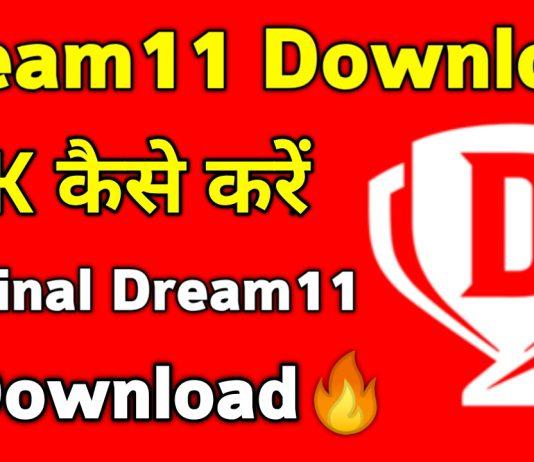Dream11 App Download Kaise Kare   Dream11 Apk Download Link ?
