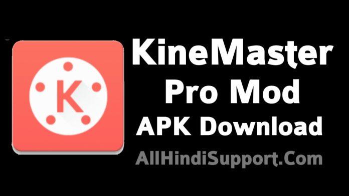 kinemaster download kaise kare