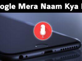 Google Mera Naam Kya Hai ( गूगल मेरा नाम क्या है ? )