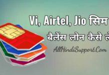 Idea, Airtel, Vodafone, Jio सिम में लोन कैसे ले