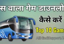 Bus Wala Game Download Kaise Kare Top 10 Games