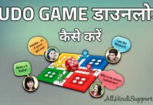 Ludo Game Download कैसे करे 3 बेस्ट लूडो गेम
